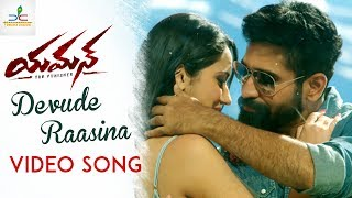 Yaman Telugu Movie Songs | Devude Raasina Video Song | Vijay Antony | Mia George | Jeeva Shankar