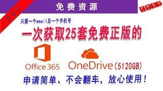 一次免费申请25套正版office365及大容量onedrive,申请简单,只要一个email及手机号,官方活动不会翻车,放心使用 thumbnail