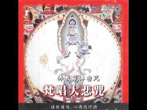 Da Bei Zhou (3 Hour Mantra) - Best