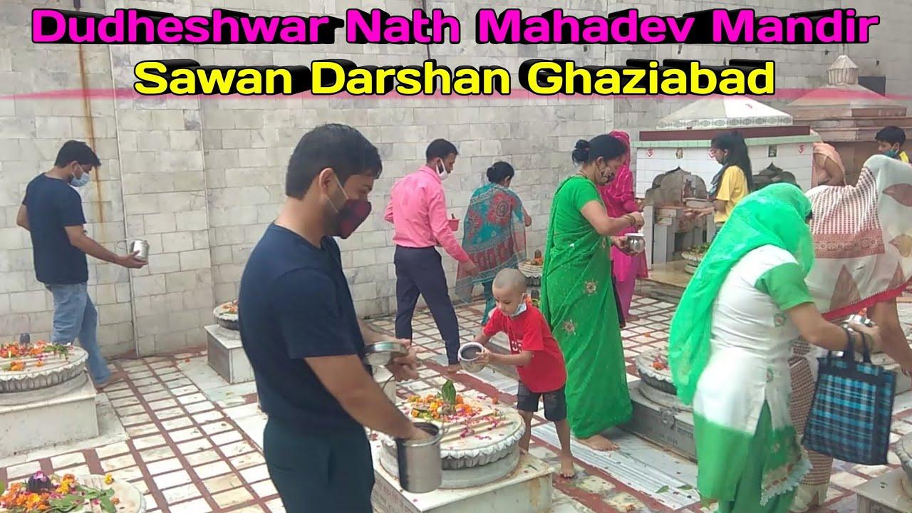 Dudheshwar Nath Mahadev Mandir Sawan Darshan Ghaziabad
