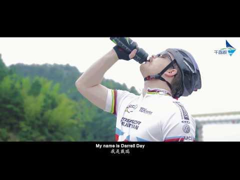 Cycling around Qiandao Lake