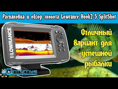 Эхолот Lowrance Hook2 5 SplitShot.  Распаковка и обзор всех функций эхолота Лоуренс Хук2 5 Сплит Шот