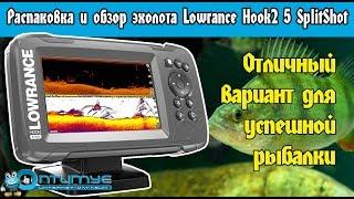 Ехолот Lowrance Hook2 5 SplitShot. Розпакування та огляд всіх функцій ехолота Лоуренс Хук2 5 Спліт Шот