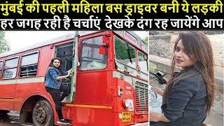 मुंबई की पहली महिला बस ड्राइवर है ये खुबसूरत लड़की, हर जगह रही है चर्चाएं देखके दंग रह जायेंगे आप भी