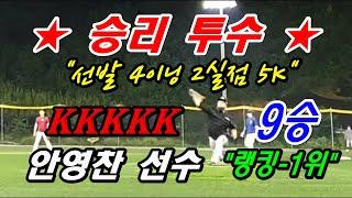 """""""다승랭킹-1위"""" 승리투수 - 안영찬…"""