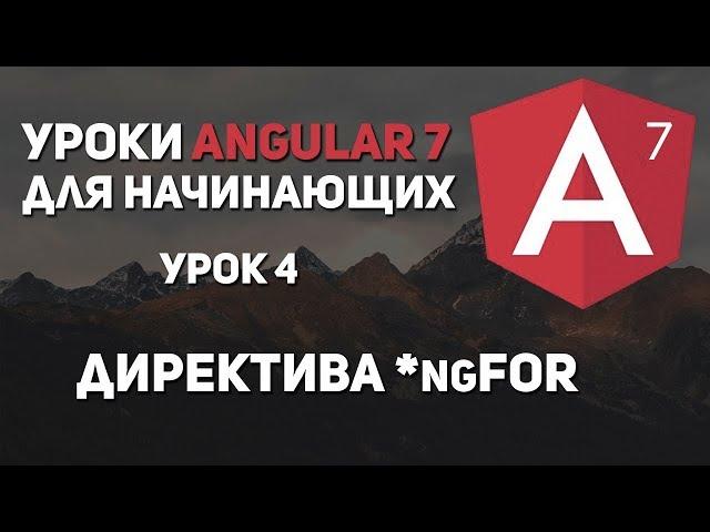 Уроки Angular 7 - ngFor практика