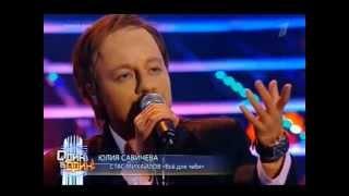 Юлия Савичева - Всё для тебя (Стас Михайлов cover)