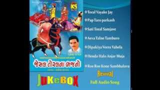 JUKEBOX - Gujarati Bhajan   Song - Jesal Toral Bhajan