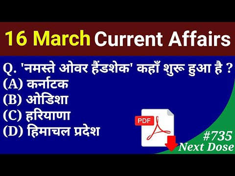 TODAY DATE 16/3/2020 CURRENT AFFAIRS VIDEO AND PDF FILE DOWNLORD