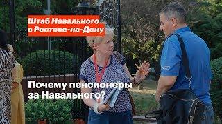 Почему пенсионеры за Навального?