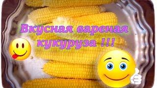 Вкусная варёная кукуруза.