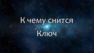 К чему снится Ключ (Сонник, Толкование снов)(К чему снится Ключ (Сонник, Толкование снов) http://видео-сонник.рф http://video-sonnik.ru В общем случае, ключи снятся..., 2016-08-12T13:11:32.000Z)