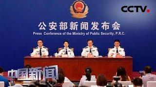 [中国新闻] 中国公安部:将分批推出60项便民利企新措施 | CCTV中文国际