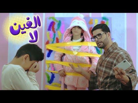 أغنية ألفين لأ - اسماعيل القاضي ونتالي مرايات ورأفت عواد   قناة كراميش