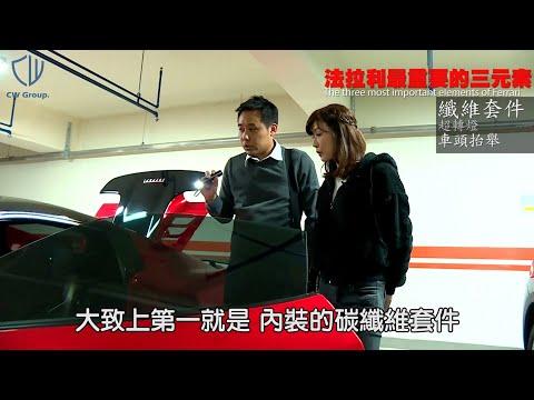 棋勝汽車集團 │樸實無華的估價之旅 Ferrari 458 Spider - Feat.沈慧蘭