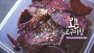 #5 수제 오븐 고구마칩 만들기