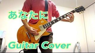 MONGOL800の「あなたに」のギターを弾いてみました。 ブリッジミュート...