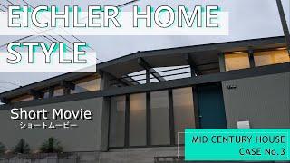 【こちらは切妻屋根タイプ】住宅街のアイクラーホーム【ミッドセンチュリーハウス】