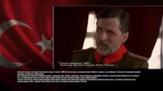 Подлость Турции  на первой мировой войне против  России.