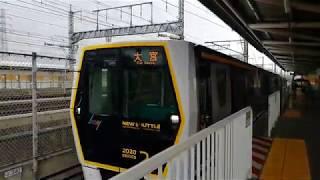 【ニューシャトル】2020系(ゴールデントパーズ) 原市駅到着→発車 E5系+E6系新幹線高速通過