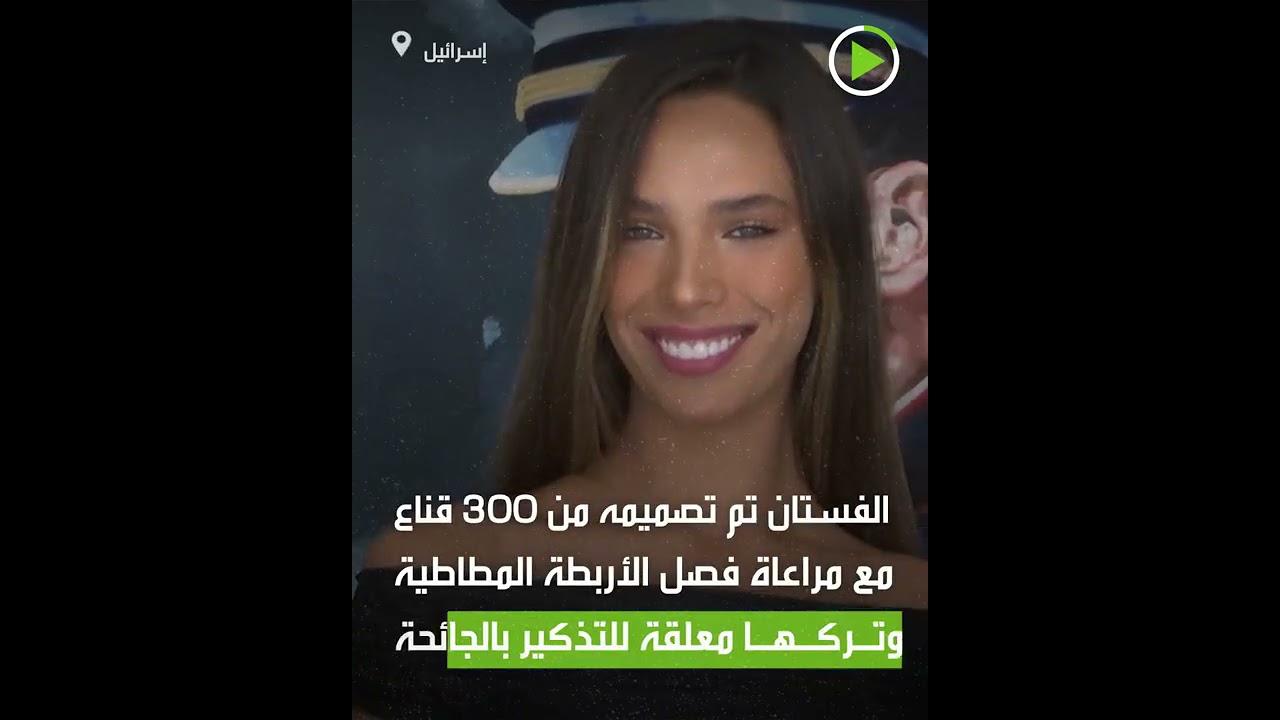 فستان مصنوع من 300 قناع للوجه!  - نشر قبل 2 ساعة