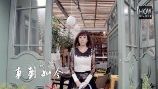 【首播】喬幼-事到如今(官方完整版MV) HD
