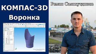 КОМПАС-3D. Урок.Воронка. Поверхностное моделирование(Уроки по КОМПАС-3D на сайте: http://secret.kompas3d.su Мой блог: http://saprblog.ru Группа вконтакте: http://vk.com/vkompase., 2014-02-10T06:23:37.000Z)