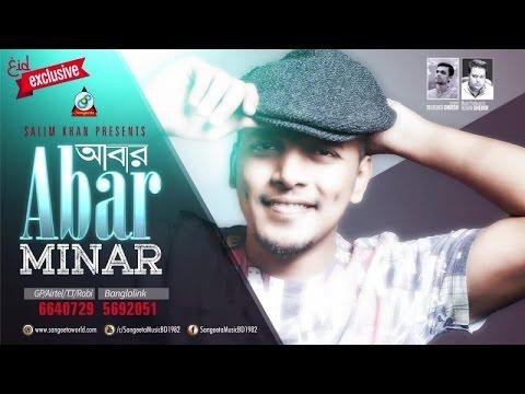 মিনার - আবার । Minar - Abar - Audio Song - Eid Exclusive 2017