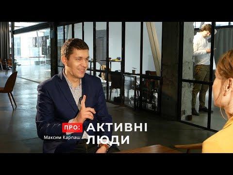 Телерадіокомпанія ВЕЖА: Максим Карпаш | ПРО: активні люди | #010