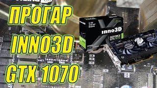 Прогорела INNO3D GEFORCE GTX 1070 X2