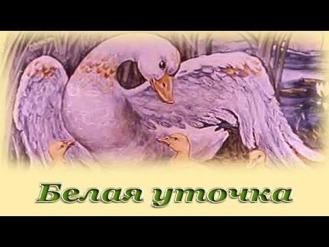 Белая уточка - Русские народные аудиосказки для детей