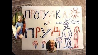 ПРОГУЛКА  с Алисой на ПРУД * Film Muzeum Rondizm TV