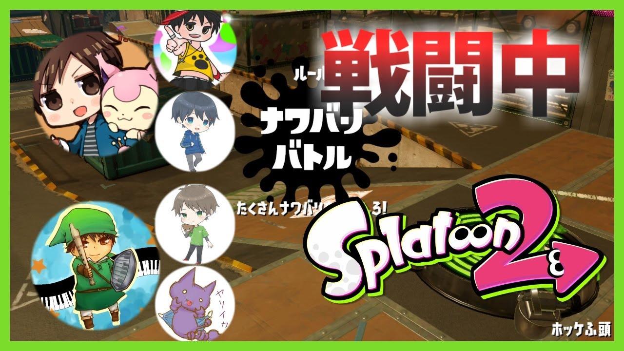 【スプラトゥーン2】戦闘中をイカでやってみた inホッケふ頭【ゆーたけチーム実況】Splatoon2