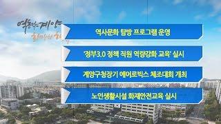 10월 4주 구정뉴스 영상 썸네일
