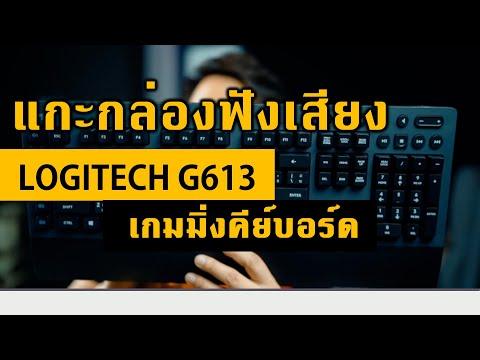 แกะกล่องลองฟังเสียง Logitech G613 เกมมิ่ง คีย์บอร์ดไร้สาย
