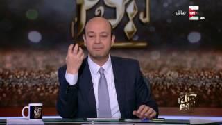 عمرو اديب: أول مرة أشوف شعب معترض على رفع الجمارك على سلعة