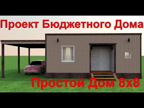 видео: Проект бюджетного дома 8х8. Скрытая кровля.