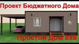 видео Дом из бруса 8 на 10: одноэтажный, двухэтажный с мансардой