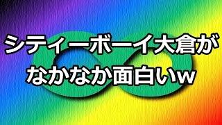 関ジャニ∞大倉忠義がシティーボーイすぎておもしろく仕上がってるwww 関...