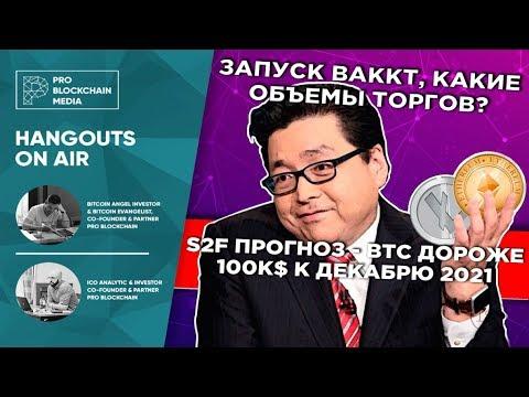 запуск BAKKT какие объемы торгов? S2F прогноз - BTC дороже 100к$ к декабрю 2021.