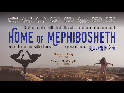 2019年获奖电影《觅非播舍之家》Award Winning Film/Home Of Mephibosheth