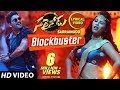Download Sarrainodu Songs | Blockbuster Full Song - Lyrical | Allu Arjun, Rakul Preet | SS Thaman MP3 song and Music Video