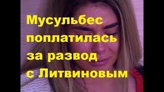 Мусульбес поплатилась за развод с Литвиновым. ДОМ-2 новости.