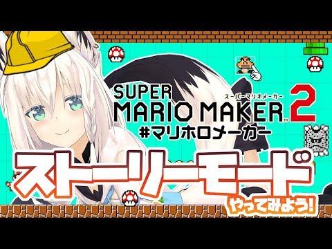 【#マリホロメーカー】マリオメーカー2のストーリーモードをやってみる!