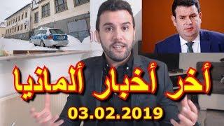 نقاش من أجل رفع الحد الأدنى للتقاعد و زيادة 447 يورو شهريا Grundrente // مقتل جزائري في هايم