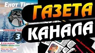 ГАЗЕТА ЕНОТ-TIME #03 - Стотысячная
