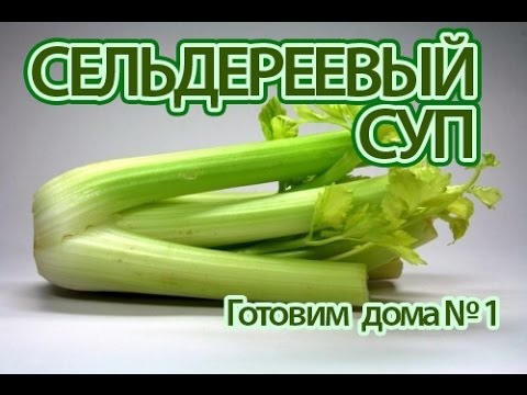 Сельдереевый суп. Диетические супы, диетические рецепты.