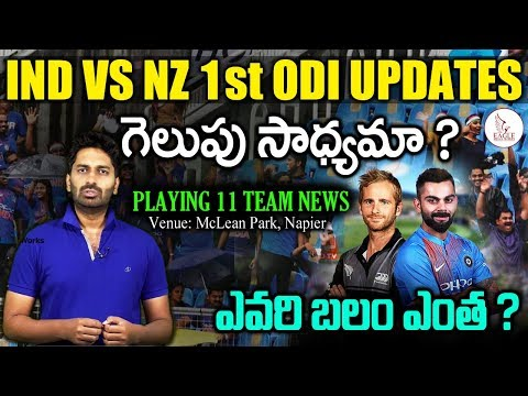 IND vs NZ 1st ODI Updates | Probable 11 Team News | Eagle Me