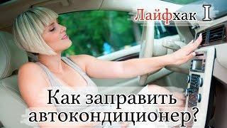 Как заправить автокондиционер самостоятельно?