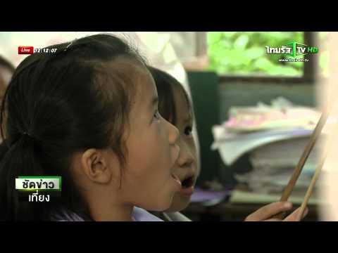 สพฐ.เร่งแก้เด็ก ป.1 อ่าน-เขียนไม่ได้ | 28-07-58 | ชัดข่าวเที่ยง | ThairathTV